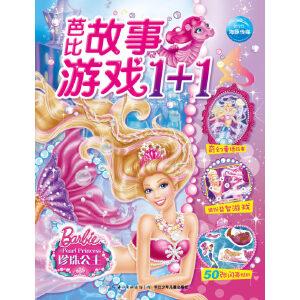 芭比故事游戏1+1:珍珠公主
