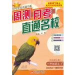 (2016春)轻巧夺冠直通书系:周测月考直通名校:一年级语文(下)・西师版