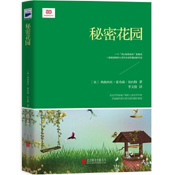 """秘密花园(新课标,翻译文化终身成就奖获得者李文俊倾情翻译) 非改写&非编译,还原纯净阅读。一个""""内心秘密成长""""的童话,一部叙述美好心灵与大自然魔法的作品。"""
