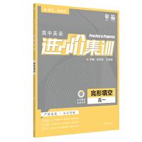 理想树2020新版高中英语进阶集训 高一完形填空 英语专项训练