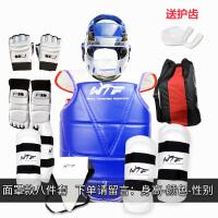 跆拳道护具全套八件套 跆拳道护具儿童加厚比赛护具六件套八件套实战训练套装 CX