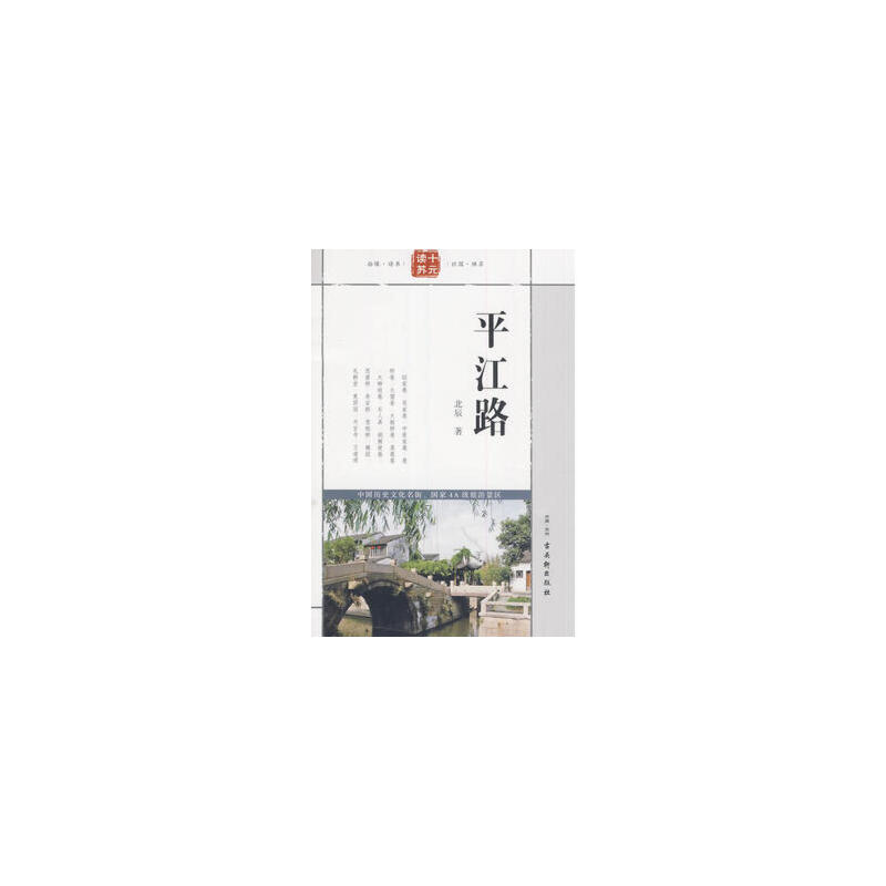 新书--读苏十元:平江路(货号:X1) 9787554602256 古吴轩出版社 北辰