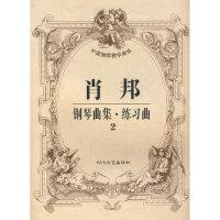 肖邦钢琴曲集 练习曲2