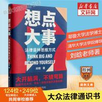 想点大事 法律是种思维方式 刘晗 得到APP《法律思维30讲》法律常识书籍 培养法律逻辑思维 正版书籍 新华书店旗舰店文