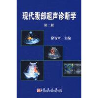 现代腹部超声诊断学(第二版)