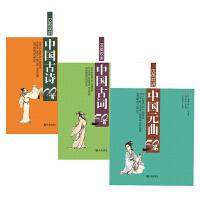 汉英双讲中国古诗・古词・元曲(套装共3册)