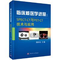 临床核医学进展:SPECT-CT与PET-CT技术与应用