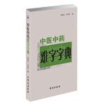 中医中药难字字典