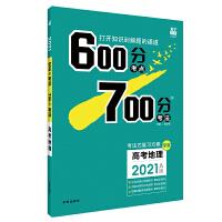 理想��67高考2021新版600分考�c 700分考法 A版 高考地理 2021高考一��土�用��