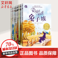 国际儿童文学奖系列 哈尔滨出版社