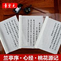 章紫光 小楷毛笔字贴心经抄经描红纸佛经入门描红宣纸临摹书法练习