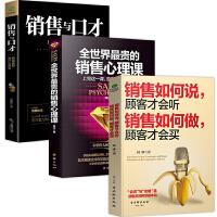 全套3册 销售类书籍 销售心理学销售与口才技巧全书 电话汽车房地产销售团队管理技巧市场营销学消费者行为学 销售技巧 书
