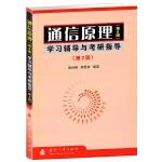 通信原理 第6版 学习辅导与考研指导