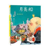 月亮船(货号:A2) 9787305194665 南京大学出版社 保冬妮