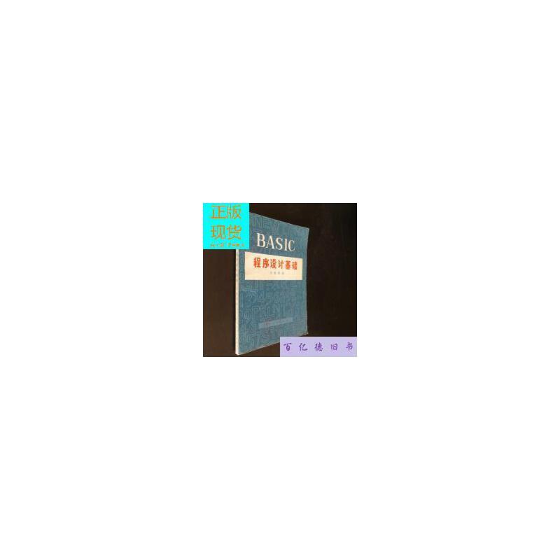 【二手旧书9成新】BASIC程序设计基础 /王惠德 辽宁人民出版社 【正版现货,请注意售价定价】