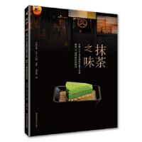 抹茶之味:京都300年茶铺的私藏下午茶,解密31道招牌抹茶甜点