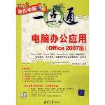 电脑办公应用Office 2007版(配光盘)(快乐电脑一点通)