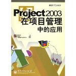 Project2003在项目管理中的应用――职业塑身计划