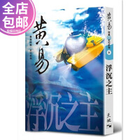 包邮港版 浮沉之主 黄易经典玄幻系列9 科幻小说 香港天地 现货