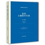 近代上海医生生活(上海城市社会变迁丛书)