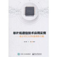 单片机通信技术应用实例――基于STC15W系列单片机