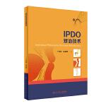 IPDO矫治技术