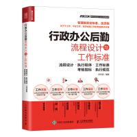 行政办公后勤流程设计与工作标准