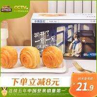 【三只松鼠_手撕层层香1000g】休闲零食特产早餐点心手撕面包整箱