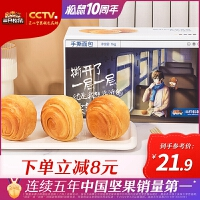 健康早餐【三只松鼠_手撕层层香1000g】早餐点心手撕面包整箱