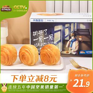 【11.15超级品牌日】【三只松鼠_手撕层层香1000g】早餐点心手撕面包整箱