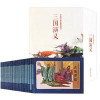 三国演义精装版小人书全24册 怀旧版连环画经典藏书套装