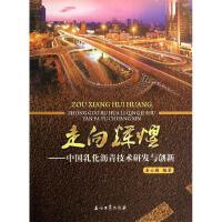 走向辉煌--中国乳化沥青技术研发与创新 姜云焕