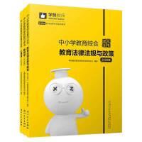 中小学教育综合复习全书(2020版)