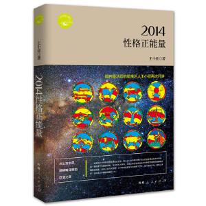 2014性格正能量(国内最活跃的性格分析师王小亚正能量之作,献给每个人的心灵厚礼)