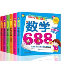 入学早准备. 数学688题+拼音688题+能力688题+智力688题+阅读688题+识字688题