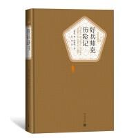 好兵帅克历险记(名著名译丛书 人民文学出版社)