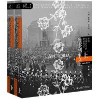 索恩丛书・维多利亚女王:帝国女统治者的秘密传记 (套装全2册)