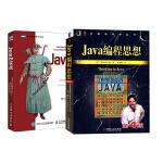 【全2册】Java教程2件套:Java编程思想 第4版+Java 8实战 Java从入门到精通 java程序设计入门书