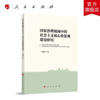 国家治理视阈中的社会主义核心价值观建设研究 人民出版社
