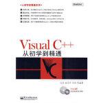 Visual C++从初学到精通(含DVD光盘1张)