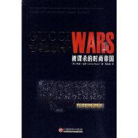 古驰战争:被谋杀的时尚帝国