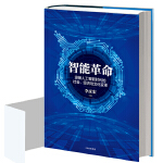 智能革命:李彦宏谈人工智能时代的社会、经济与文化变革(团购,请致电010-57993149)(团购,请致电010-57993149)