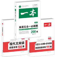 现代文阅读技能训练100篇+英语五合一必刷题200篇+文言文阅读技能训练100篇 高考(套装共3册)开心教育一本