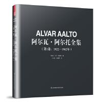 阿尔瓦・阿尔托全集(第1卷:1922―1962年)(芬兰国宝级建筑大师,现代建筑奠基人之一!)