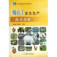 绒山羊安全生产技术指南/农产品安全生产技术丛书