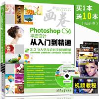 Photoshop CS6平面设计从入门到精通 *美工PS自学教材 平面设计书籍 Photoshop教程图片照片后期处