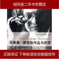 【二手旧书8成新】马里奥・博塔的作品与思想 大师系列丛书编辑部 中国电力出版社 9787508334868