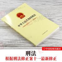 正版新书 2021 中华人民共和国刑法【根据刑法修正案(十一)*修正】中国检察出版社  9787510225413
