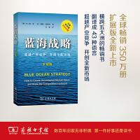 蓝海战略(扩展版)――超越产业竞争,开创全新市场