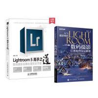 Lightroom 5高手之道 数码摄影后期处理完全手册 配光盘视频教程 数码照片后期处理书籍+人气摄影师的Light